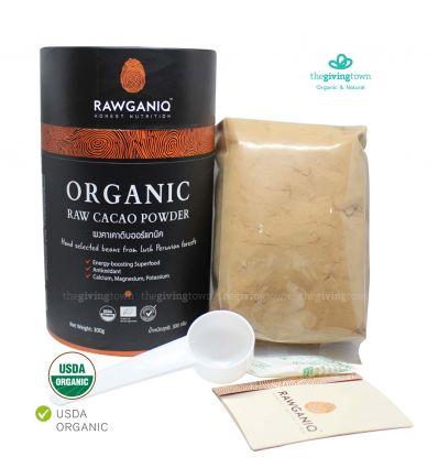 ผงคาเคาดิบออร์แกนิค Raw Cacao Powder - RAWGANIQ