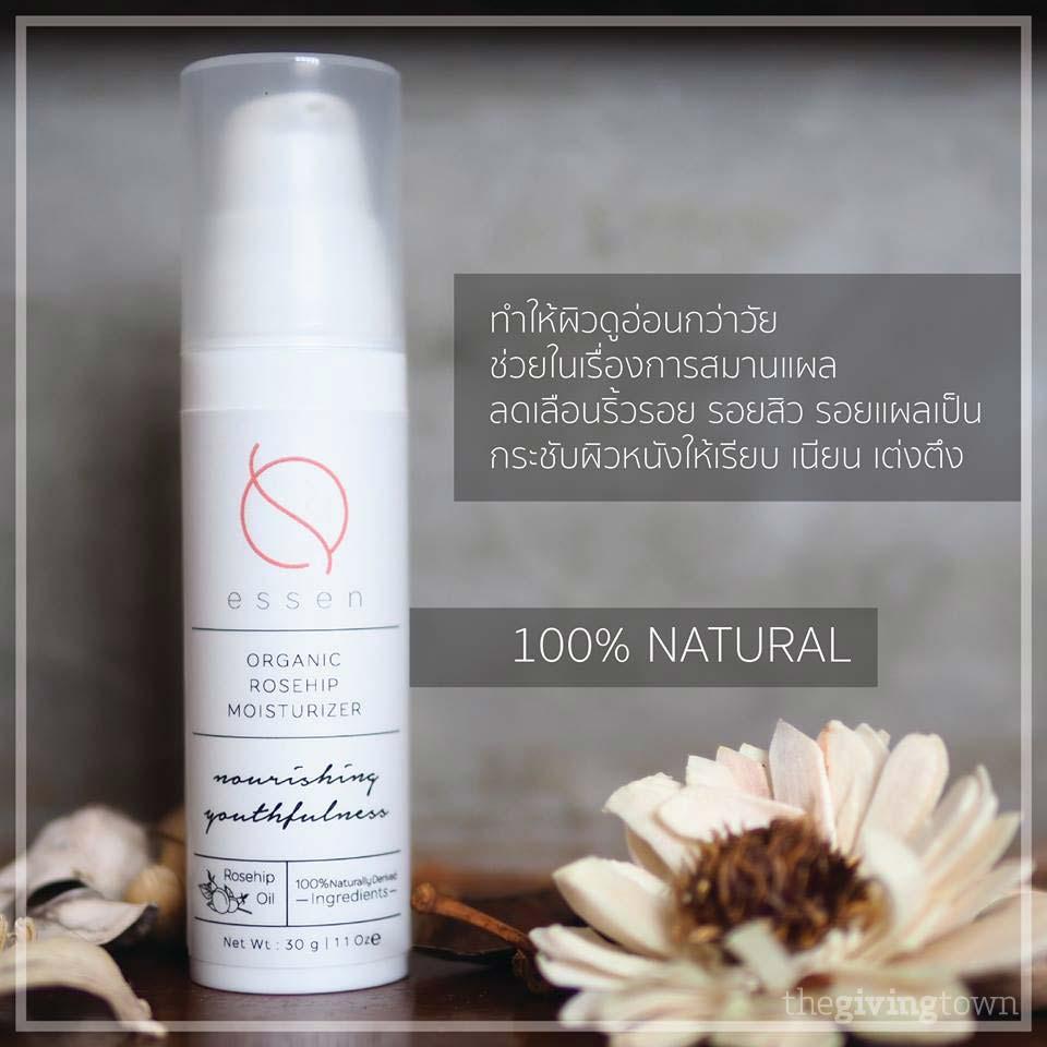 ประโยชน์ของ essen organic rosehip moisturizer