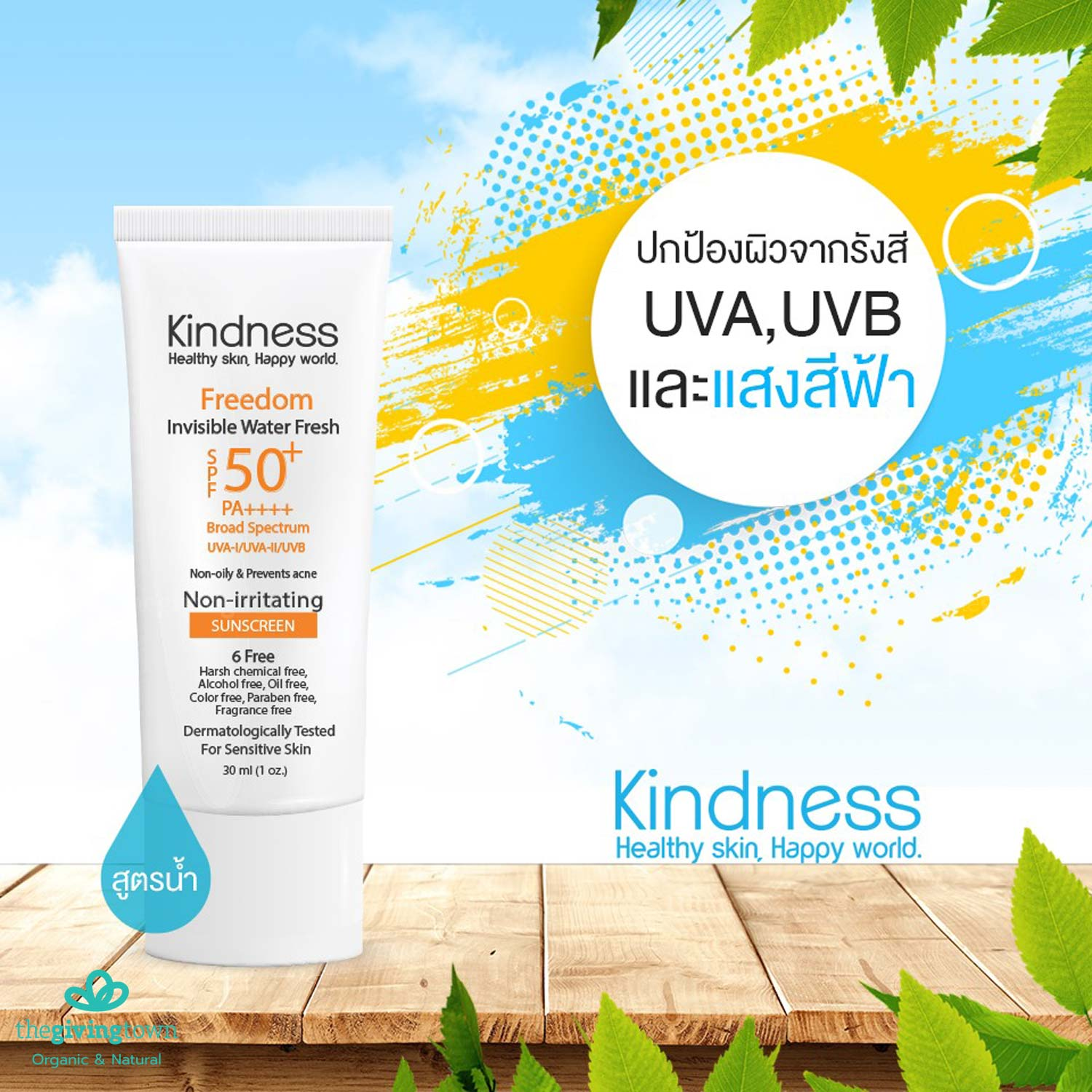 kindness sunscreen freedom uva