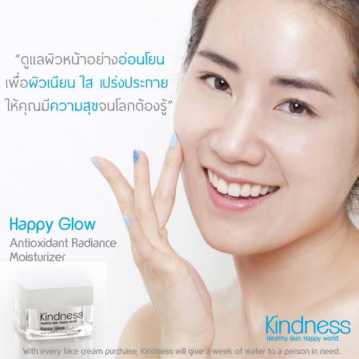 kindness skincare moisturizer ครีมสำหรับผิวแพ้ง่าย