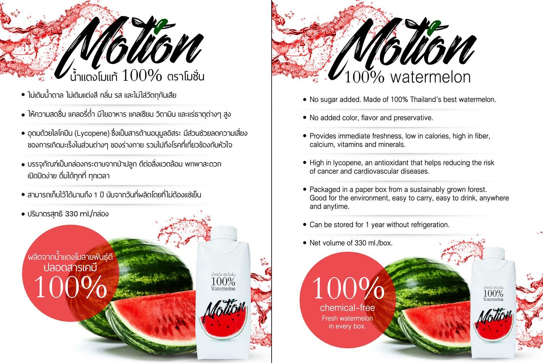Motion น้ำแตงโม