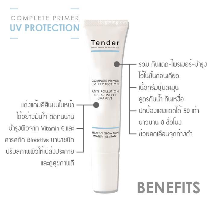 ประโยชน์ของครีมกันแดด Tender Primer