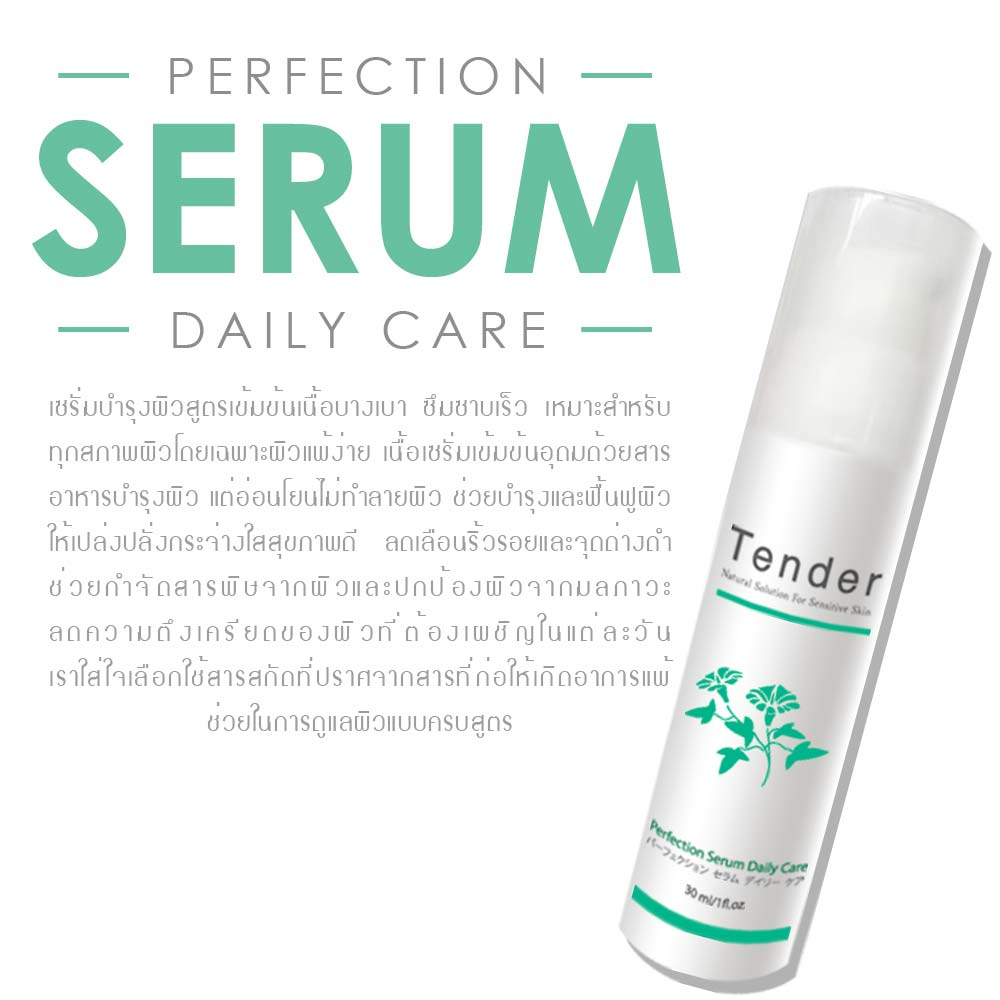 เซรั่ม Tender Skincare Perfection Daily